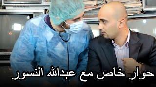 حوار خاص مع عبدالله النسور