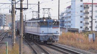 南武線EF65牽引貨物列車  尻手通過