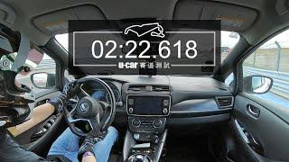 【單圈測時】Nissan Leaf/賽車手陳意凡/麗寶國際賽車場/最佳單圈完整記錄畫面/測試規範詳見影片敘述  | U-CAR 賽道計劃