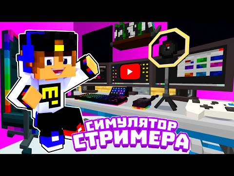 Майнкрафт но МЫ СУПЕР СТРИМЕРЫ в Майнкрафте Троллинг Ловушка Minecraft