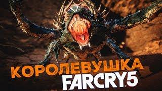 FAR CRY 5: LOST ON MARS - БОЙ С КОРОЛЕВОЙ АРАХНИДОВ (DLC) #2