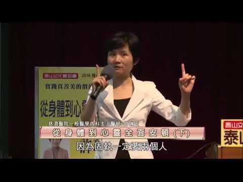 【許瑞云醫師 】 如何增進夫妻關係 - YouTube