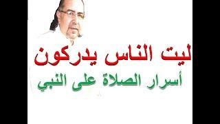 ليت الناس يدركون أسرار الصلاة على النبي عليه الصلاة والسلام  د. محمد حبيب الفندي