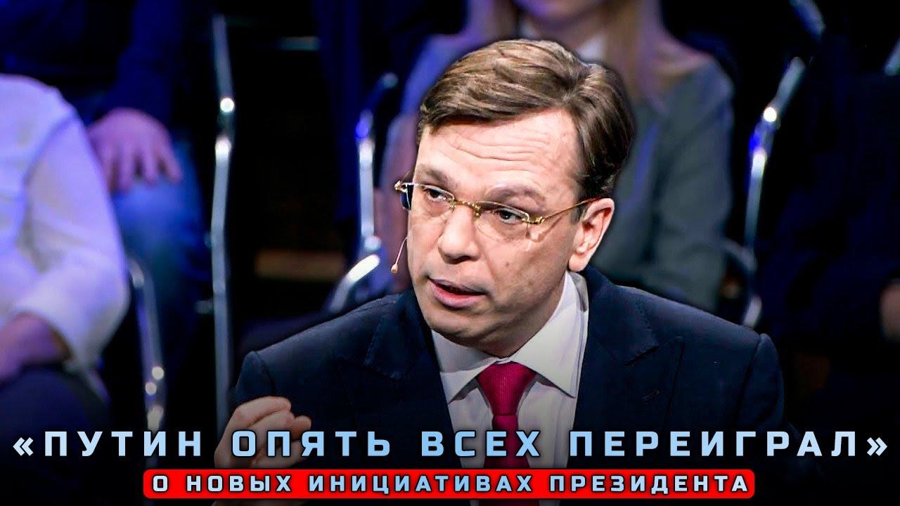 О новых инициативах президента! «Путин опять всех переиграл»