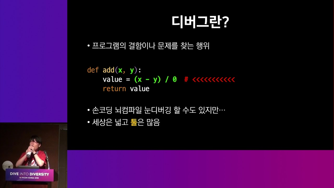 Image from GDB와 strace로 Hang 걸린 Python Process 원격 디버깅 - 구영민