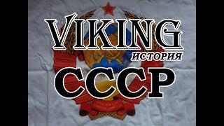 СССР: воспоминания советского человека