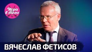 Фетисов — о проблемах КХЛ, отношениях с Третьяком и драке в Сочи