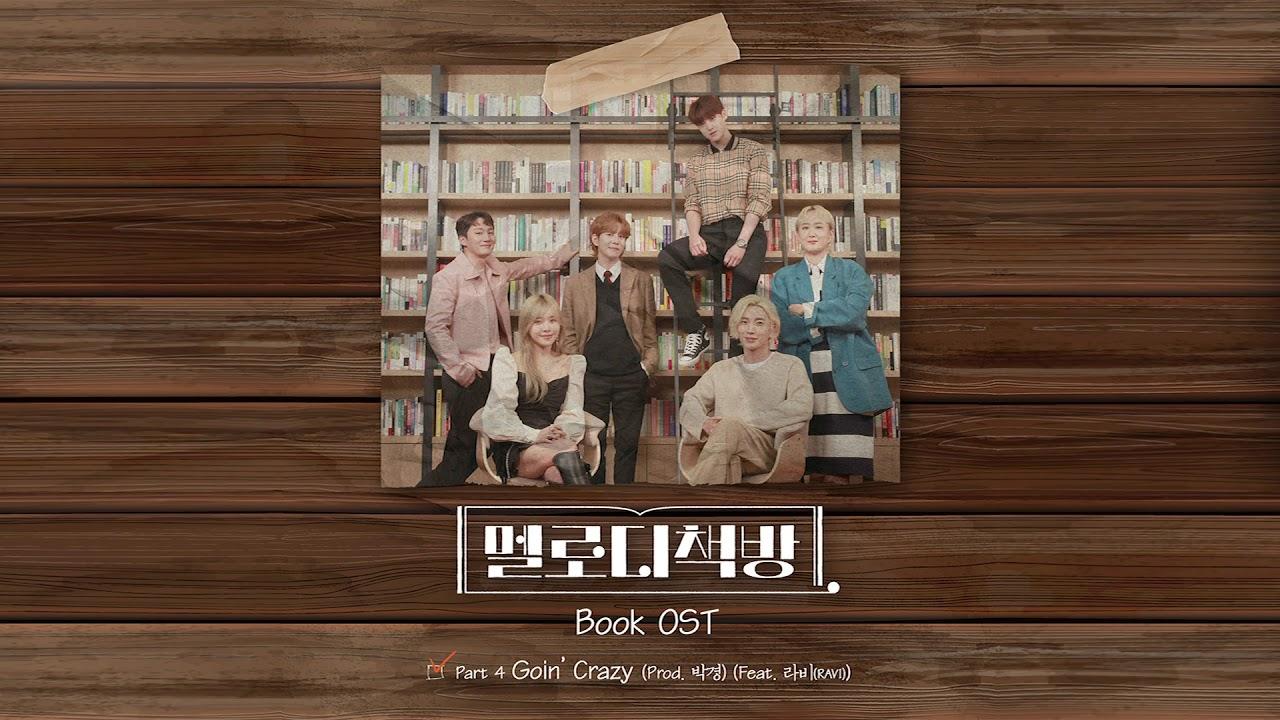 [멜로디책방] Goin' Crazy (Prod. 박경) - 박경 (블락비), 선우정아, SURAN (수란), 김현우, 송유빈, 라비(RAVI)