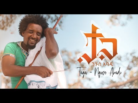 ela tv - Nguse Abadi - Taga | ታጋ - New Ethiopian Music 2019 - (Official Music Video)