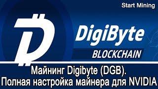 Майнинг Digibyte (DGB). Полная настройка майнера для NVIDIA