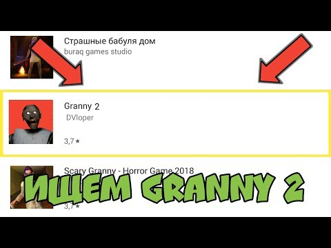 ИЩЕМ GRANNY 2 В PLAY MARKET! ГРЕННИ 2