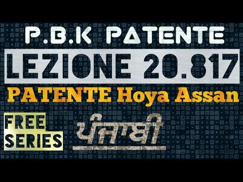 Patente B In Punjabi Free Episode 119 Lecture 20.817 To 20.819