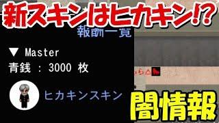 【青鬼オンライン】証拠画像あり!!HIKAKINスキンじゃなく、ヒカキンスキン!!動画消されるかもしれない、、 thumbnail