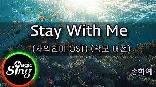 [매직씽아싸노래방] 송하예  - Stay With Me (사의찬미 OST)  노래방(karaoke)+Score | MAGICSING