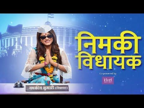 Nimki Vidhayak Episode 1 Full Launch | Nimki Mukhiya | Bhumika Gurung, Shreya Jha