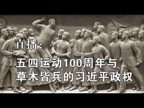 直播:五四运动100周年与草木皆兵的习近平政权