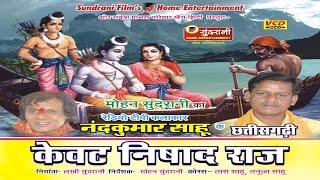 Kevat Nishad Raj - Navdha Ramayan - Chhattisgarhi Ramayan Bhajan Song - Nand Kumar Sahu