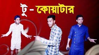 Sylheti Natok | Two Quarter | টু কোয়াটার | Bangla Natok 2019 | Comedy Natok | Mon Failay