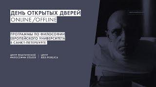 День открытых дверей Философских программ