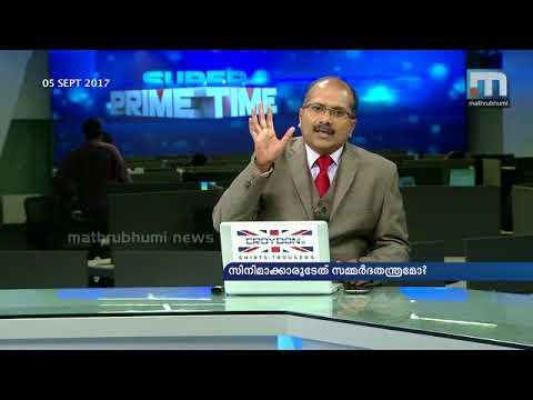 Is the cine world using pressure tactics? | Super Prime Time | Part 3| Mathrubhumi News