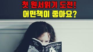 영어원서읽기- 중학생,고등학생,대학생  영어원서 읽기 …