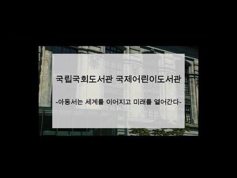 국립국회도서관 국제어린이도서관 PR video (Korean)