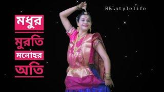 Madhuro Murati/Dance Performance/মধুর মুরতি /Semi Classical Dance/Lord Shiva Song| RBLstylelife