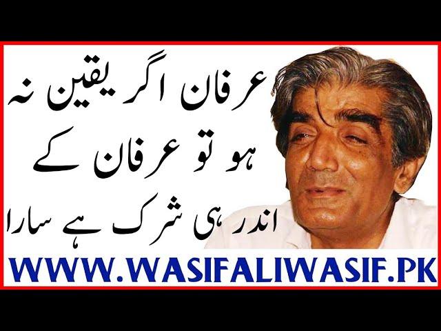 عرفان اگر یقین نہ ہو تو عرفان کے اندر ہی شِرک ہے سارا    Hazrat WASIF ALI WASIF r.a