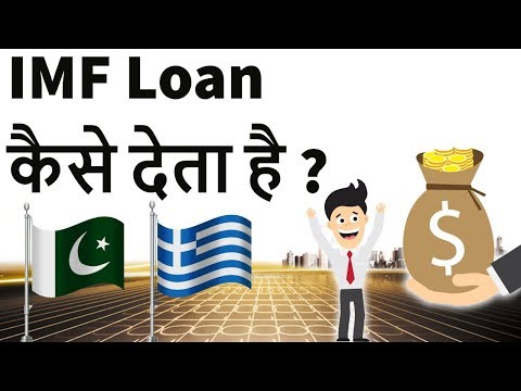 IMF Loan कैसे देता है ? Pakistan Opting for IMF Loan Complete Analysis Current Affairs 2018