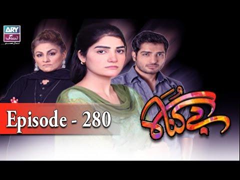 Begunah - Ep 280 - ARY Zindagi Drama