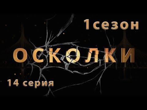 """Сериал """"Осколки"""". 14 серия. 1 сезон"""