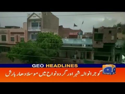 Geo Headlines - 09 AM - 13 July 2019 Mp3
