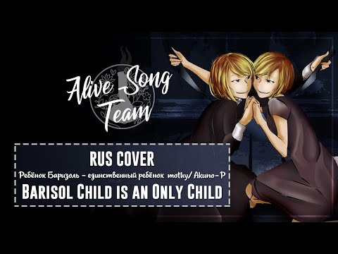 AliveSongTeam - Barisol's Child Is An Only Child [RUS]