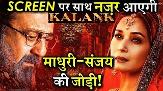 Madhuri Dixit –Sanjay Dutt To Share Screen Together In Kalank