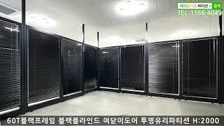 [사무용가구 강화유리파티션][울산] 사무중역회의실 블라…