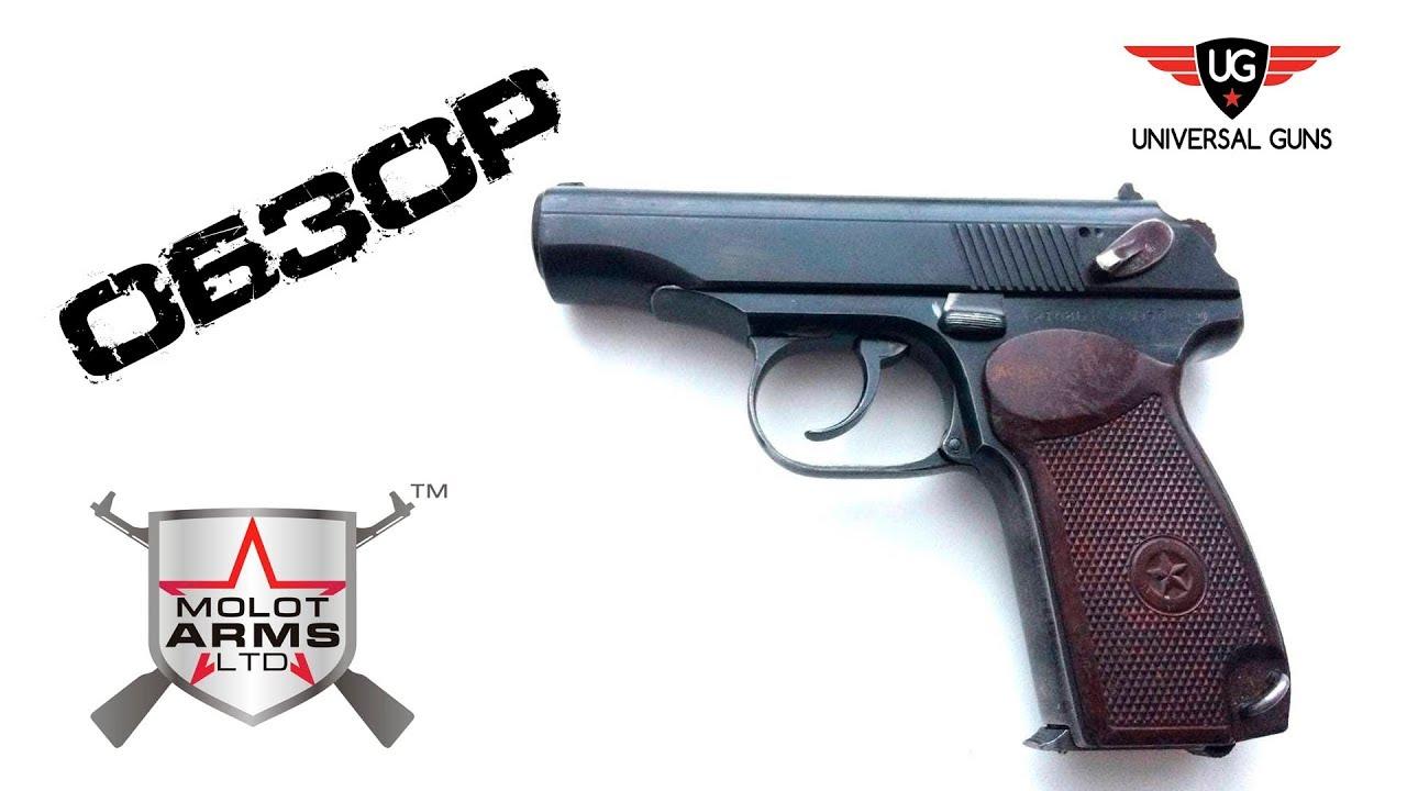 В наличии самый бюджетный и не дорогой вариант охолощенного пм это модель р 411. У нас вы можете купить пм р 411 охолощенный пистолет.