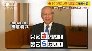 「うつらないを合言葉に」日本医師会が動画公開(20/04/08)