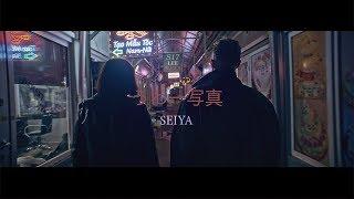 Смотреть клип Emes Milligan - Seiya