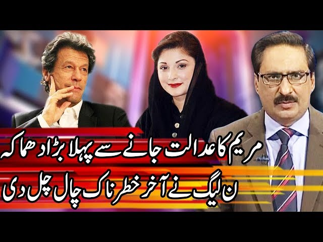 Kal Tak With Javed Chaudhary | 9 July 2019 | Express News