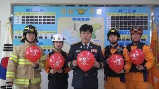 진천소방서 주영구 서장님이 직원들과 함께 참여