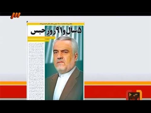 Fars News director and Etemad Melli Haghshenas debate about Ahmadinejad deputy M.Reza Rahimi