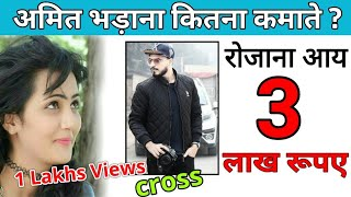 Amit Bhadana Salary| Amit Bhadana Monthly Income From Youtube| Amit Bhadana Life Style