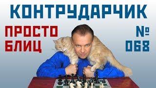 Просто блиц № 068 ⏳ Контрударчик! Французская защита. Сергей Шипов. Шахматы