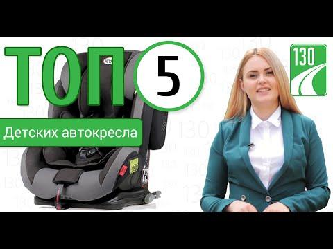 ТОП-5 ДЕТСКИХ АВТОКРЕСЕЛ! Рейтинг детских автокресел 2019!