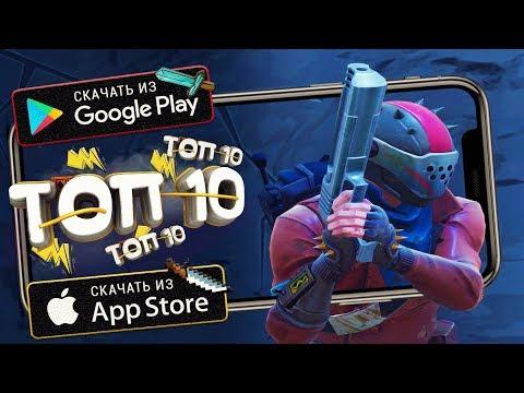 ⚡Топ 10 Лучших Игр На Андроид & IOS (Оффлайн/Онлайн)