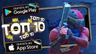 ⚡Top 10 Best Games For Android & iOS (Offline/Online)
