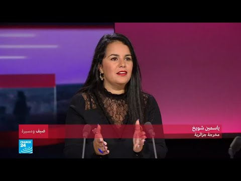 ياسمين شويخ.. مخرجة جزائرية  - نشر قبل 54 دقيقة