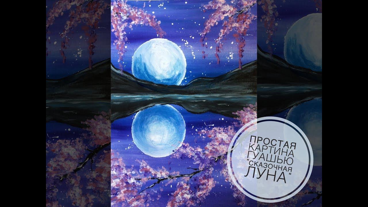 картинки сказочная луна