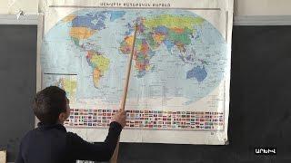 Հայաստանը նահանջ է արձանագրել կրթական ոլորտին վերաբերող միջազգային զեկույցում