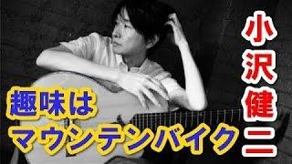 小沢健二 ラジオゲスト出演 趣味はマウンテンバイク!?